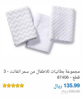 بطانية