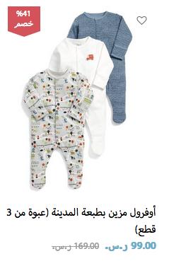 3b20aef405be5 تجربتي مع أفضل ملابس قطنية للأطفال