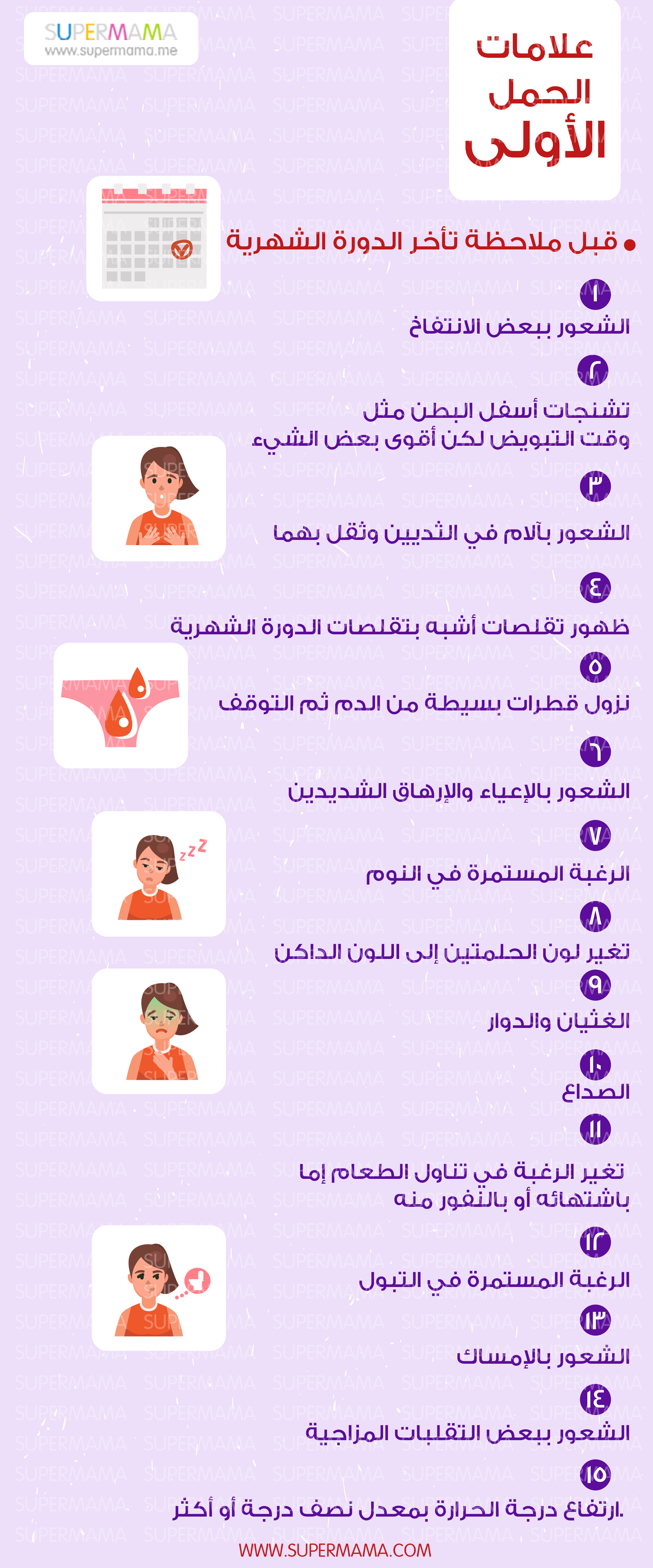45e2ddcf0 أعراض الحمل وعلاماته بالتفصيل منذ الأسبوع الأول | سوبر ماما