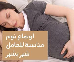 أوضاع نوم مناسبة للحامل شهر بشهر