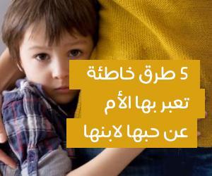 5 طرق خاطئة تعبر بها الأم عن حبها لابنها