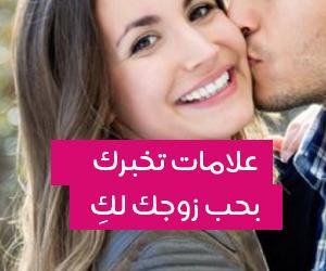 علامات تخبرك بحب زوجك لكِ