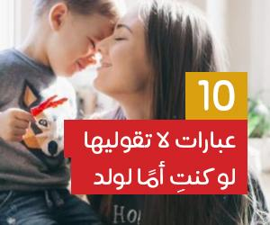 10 تربية الذكور: عبارات لا تقوليها لو كنتِ أمًا لولد
