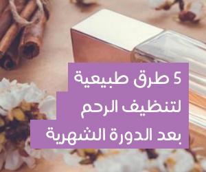 تنظيف الرحم بعد الدورة الشهرية، إليكِ 5 طرق طبيعية