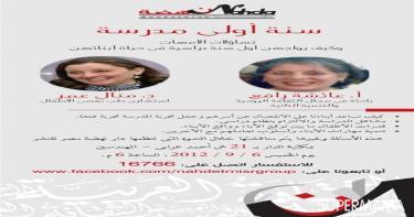 ندوة- أجابات عن مشاكل سنة اولى مدرسة مع د\منال عمر