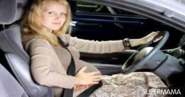 نصائح هامة لقيادة السيارة أثناء الحمل