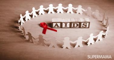 اليوم العالمي لمكافحة مرض الأيدز