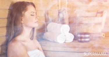فوائد الساونا - فوائد حمام البخار