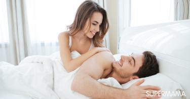 حقائق عن العلاقة الحميمة