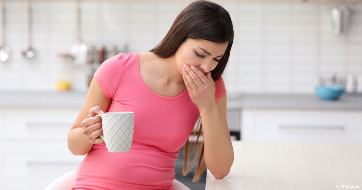 13 نصيحة لتخفيف القيء والغثيان في شهور الحمل الأولى سوبر ماما