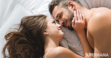 تنظيم العلاقة الزوجية
