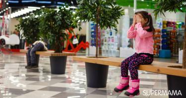 أمان الأطفال في الأماكن العامة