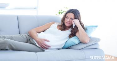 أسباب الخوف أثناء الحمل