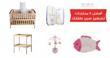 أفضل 5 منتجات لتجهيز سرير طفلك