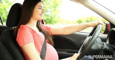 قيادة السيارة للحامل