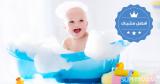 مستلزمات تحميم الطفل الرضيع