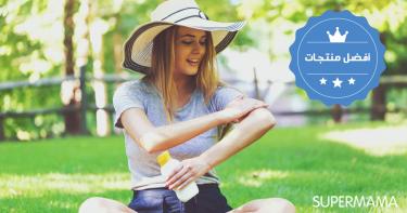 أفضل كريمات الوقاية من الشمس