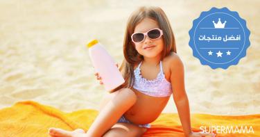 كريمات الحماية من الشمس للأطفال