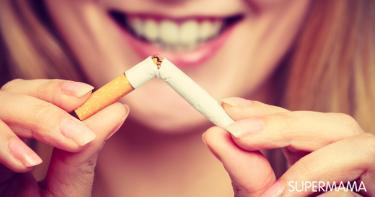 الإقلاع عن التدخين قبل الحمل