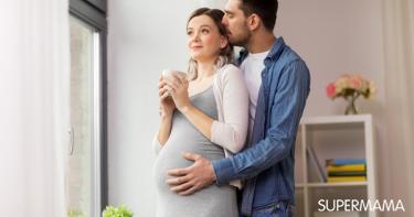 4 أعراض غير مقلقة تشعر بها الحامل في العلاقة الحميمة