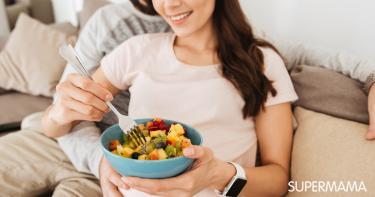 فواكه وخضروات للحامل