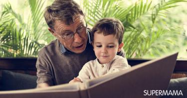 دور الجد والجدة في تربية طفلك