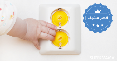 منتجات لأمان الطفل في المنزل