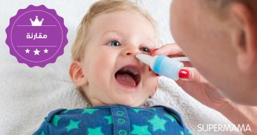 أفضل أنواع شفاطات الأنف للأطفال