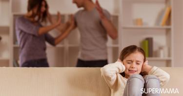 المشاكل الزوجية أمام الأطفال