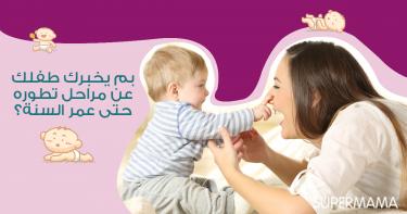 بم يُخبرك طفلك عن مراحل تطوره حتى عمر السنة؟