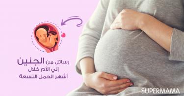 رسائل من الجنين إلى الأم خلال أشهر الحمل التسعة