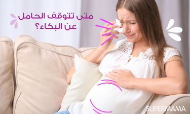 متى تتوقف الحامل عن البكاء؟