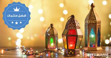 تزيين المنزل في رمضان