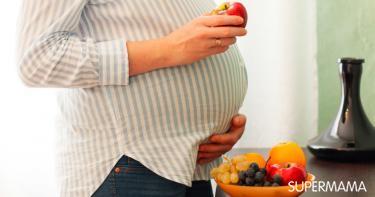 نظام غذاء للحامل في الشهور الأخيرة