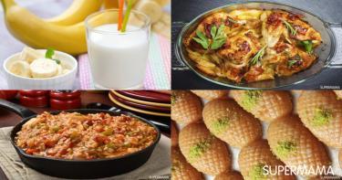 وصفات للإفطار والسحور