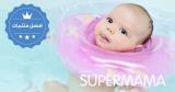 عوامات سباحة الأطفال