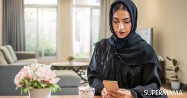 الطلاق عبر الرسائل النصية في السعودية
