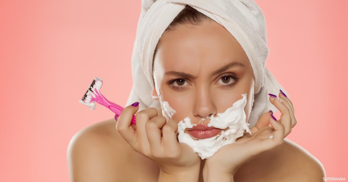 هل إزالة شعر الوجه بالشفرة يؤذي بشرتك سوبر ماما