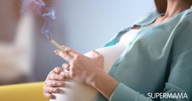 أضرار التدخين على الحامل