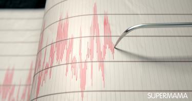 هل شعرت بزلزال صباح اليوم؟