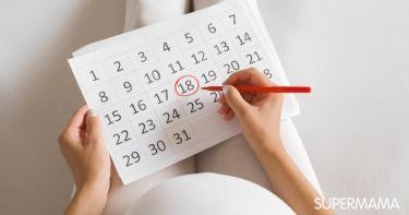 حساب موعد الولادة بالهجري