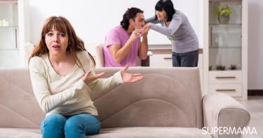 التعامل مع الزوج التابع لأهله