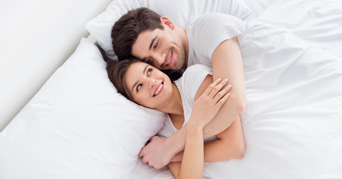 6 علامات لرضا الزوج خلال العلاقة الحميمة سوبر ماما
