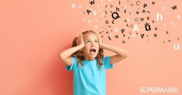 علاج التأتأة عند الأطفال بعد الكلام السوي