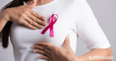 علاج سرطان الثدي