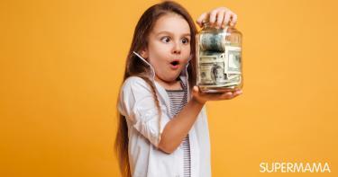 نصائح ليصبح طفلكِ مليونيرًا