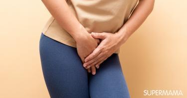 أعراض التهاب المسالك البولية