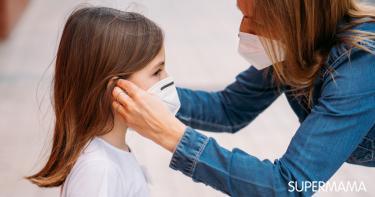 استخدام الكمامة للأطفال