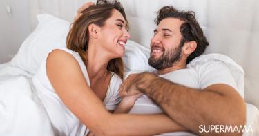 ماذا أقول لزوجي بعد العلاقة الحميمة