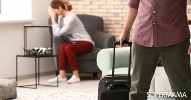 كيف أصبر على سفر زوجي